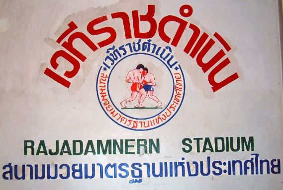 Rajadamnern Muay Thai Stadium